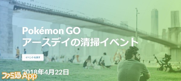 pokemongoearthday00