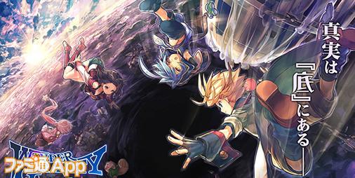 """【事前登録】 セガゲームスが贈る""""重力を操る""""新作RPG『ワンダーグラビティ ~ピノと重力使い~』"""
