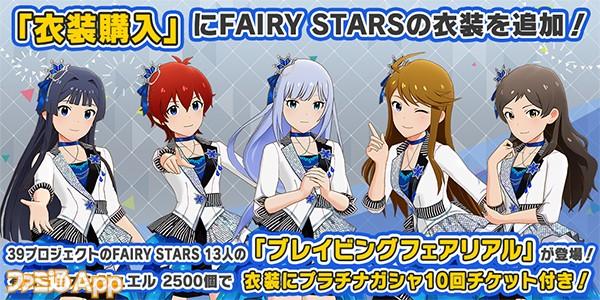 tw_banner_601_BF_fairy