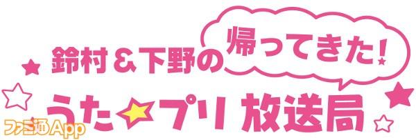 utapri_radio_5th_logo