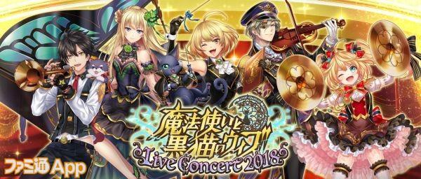 黒猫コンサート