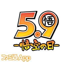 ロゴ_悟空の日