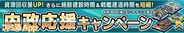 web・内政応援キャンペーン_R