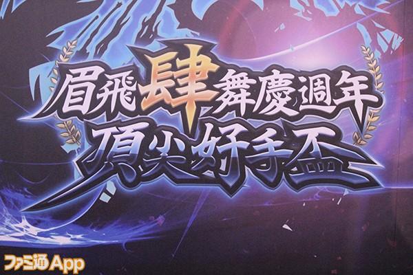 台湾イベントA