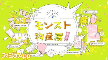 モンスト物産展01