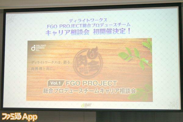 FGO塩川氏発表会073