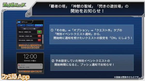 s0531モンストニュース019