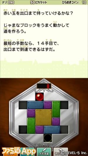 03_ナゾ画面