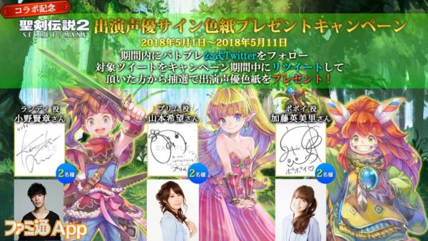 サイン色紙プレゼントキャンペーン聖剣2