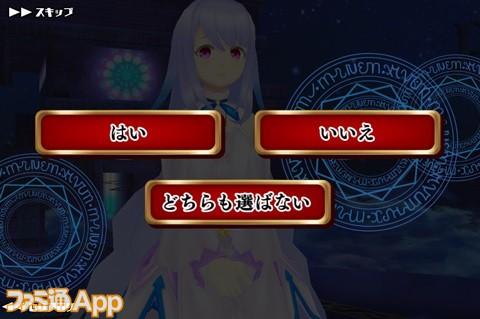 Episode Chiral始動バナー_ゲーム内シーン