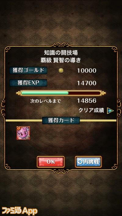 黒ウィズ_日記_6