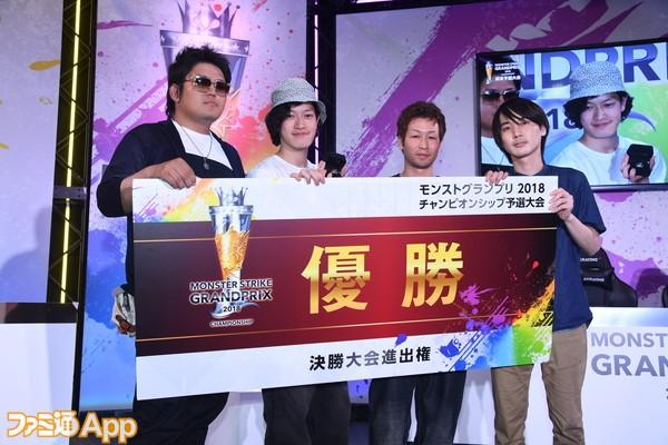 モンストGP2018_関東予選_13