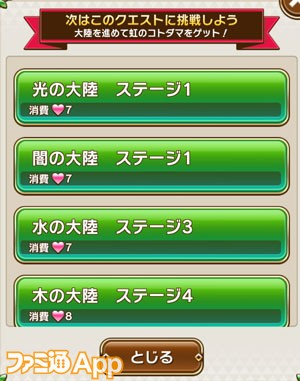 コトダマン_0525_02