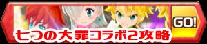 banner_sds2
