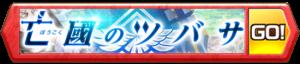 banner_tubasa