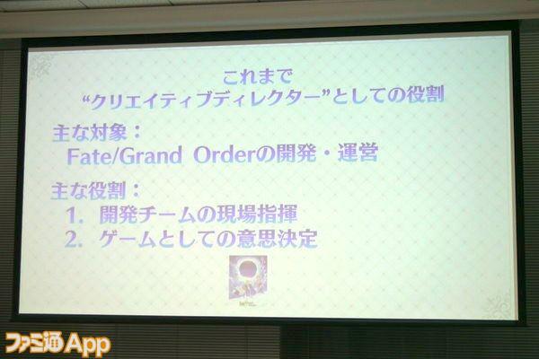 FGO塩川氏発表会039
