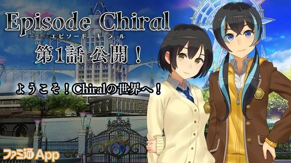 Episode Chiral始動バナー
