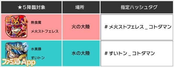 コトダマン_0528_05