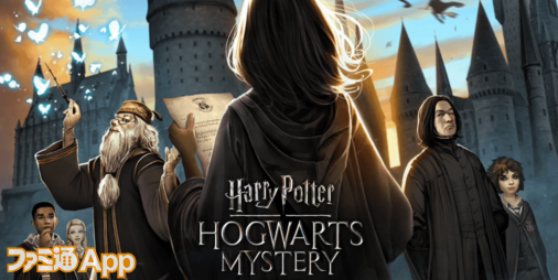 【新作】ホグワーツへようこそ!魔法使いにあなたもなれる!『ハリー・ポッター:ホグワーツの謎』