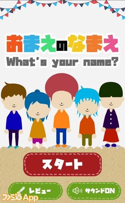 whatsyourname01
