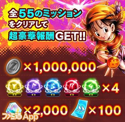 0613_info_Thanks_present_os_jpn