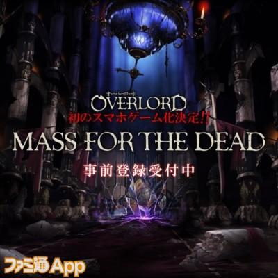 mass for the dead マス フォー ザ デッド オーバーロード の