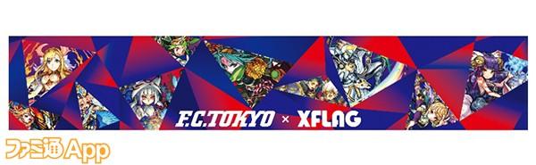 〈F.C.TOKYO × XFLAG〉マフラータオル600 - コピー