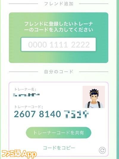 ポケモンGOフレンド申請画面
