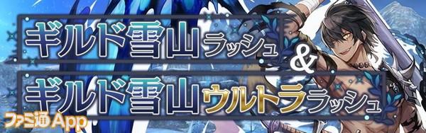 02_イベント「ギルド雪山ラッシュ」