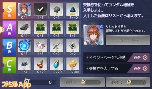 03_報酬リスト