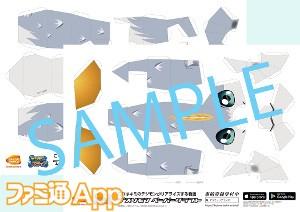 papercraft_01_事前登録受付中