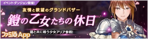 01_新イベント