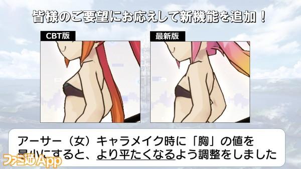 ミリオンアーサー_20180626生放送 (9)