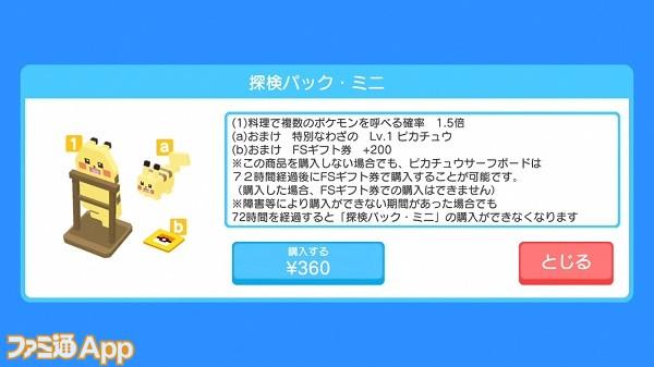 7_探検パック・ミニ(詳細)
