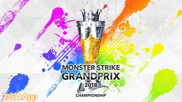 モンストグランプリ2018KV-01