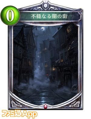 不穏なる闇の街