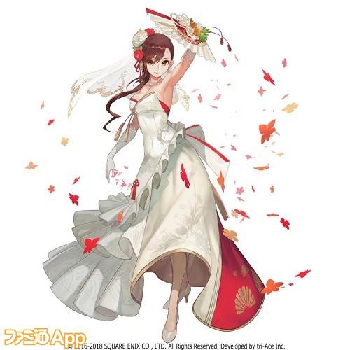 花嫁レイミ