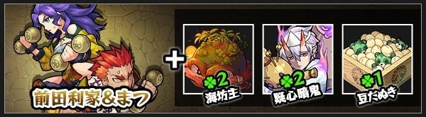 前田利家&まつ_神化素材