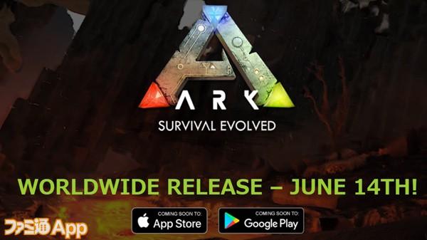 あの人気サバイバルゲームのスマホ版 ark mobile のリリース日が6月14