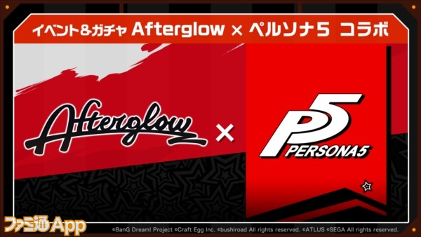 3_Afterglow×P5コラボ