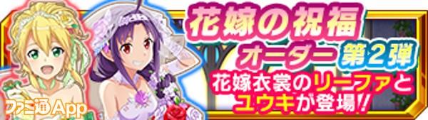 141_花嫁の祝福2弾JP_Sサイズ