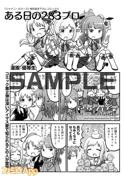 漫画_優等生