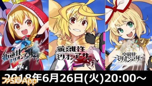 20180625『ミリオンアーサー』シリーズ合同生放送