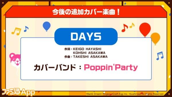 5_カバー楽曲「DAYS」