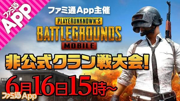 ファミ通App_PUBG非公式クラン戦大会_001