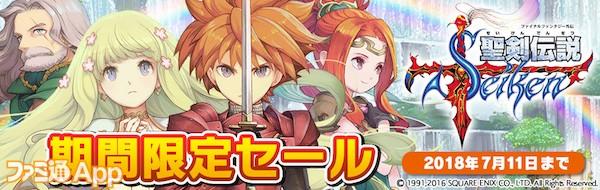 聖剣伝説 -FF外伝-_sale_banner
