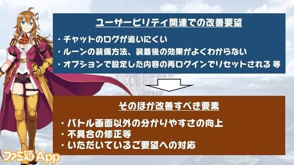 ミリオンアーサー_20180626生放送 (8)