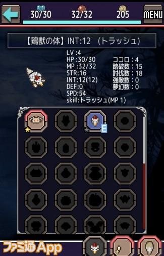 equip2