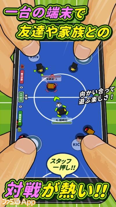 机でサッカー_2