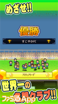 i55_soccer04_ja